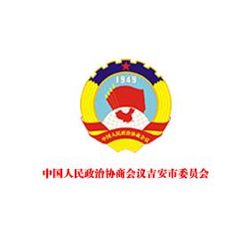 政协吉安市委员会