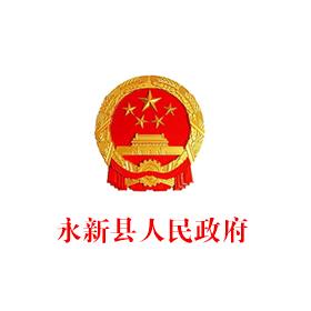 永新县人民政府
