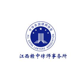 赣中律师事务所